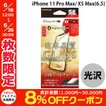 iPhone 11 Pro Max / XS Max ガラスフィルム 覇龍 日本品質 立体ソフトフレーム ブラック/高光沢/0.25mm 30日間保証 GLASS PREMIUM FILM ネコポス送料無料
