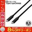 USB-C ケーブル エレコム ELECOM USB3.1ケーブル TypeC-TypeC Power Delivery対応 0.5m ブラック MPA-CC13A05NBK ネコポス不可