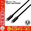 USB-C ケーブル エレコム ELECOM USB3.1ケーブル TypeC-TypeC Power Delivery対応 1.5m ブラック MPA-CC13A15NBK ネコポス不可