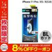 Simplism シンプリズム iPhone XS / X 衝撃吸収&ブルーライト低減 液晶保護フィルム 光沢 TR-IP18S-PF-SKBCCC ネコポス可