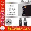 アクセサリー Simplism iPhone XS  Lens Bumper  カメラレンズ保護アルミフレーム  シンプリズム ネコポス可