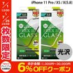 iPhoneXS / iPhoneX ガラスフィルム Simplism iPhone XS / X  FLEX 3D  複合フレームガラス 0.25mm シンプリズム ネコポス可