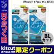 iPhoneXS / iPhoneX ガラスフィルム Simplism iPhone XS / X  FLEX 3D  ブルーライト低減 複合フレームガラス  0.25mm シンプリズム ネコポス可