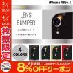Simplism iPhone XR  Lens Bumper  カメラレンズ保護アルミフレーム  シンプリズム ネコポス可