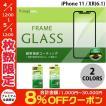 iPhoneXR ガラスフィルム Simplism iPhone XR フレームガラス  0.33mm シンプリズム ネコポス可