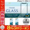 iPhoneXR ガラスフィルム Simplism iPhone XR ブルーライト低減フレームガラス  0.33mm シンプリズム ネコポス送料無料