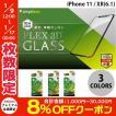 iPhoneXR ガラスフィルム Simplism iPhone XR  FLEX 3D  複合フレームガラス  0.25mm シンプリズム ネコポス可