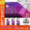 iPhoneXR ガラスフィルム Simplism iPhone XR  FLEX 3D  反射防止 複合フレームガラス  0.25mm シンプリズム ネコポス可