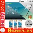 iPhoneXR ガラスフィルム Simplism iPhone XR  FLEX 3D  ブルーライト低減 複合フレームガラス  0.25mm シンプリズム ネコポス可