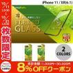 iPhoneXR ガラスフィルム Simplism iPhone XR  FLEX 3D  アルミノシリケート 複合フレームガラス 0.25mm シンプリズム ネコポス可