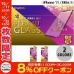 iPhone 11 / XR 保護フィルム Simplism iPhone 11 / XR  FLEX 3D  反射防止 アルミノシリケート 複合フレームガラス  0.25mm シンプリズム ネコポス送料無料