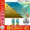Simplism iPhone XR  FLEX 3D  ブルーライト低減 アルミノシリケート 複合フレームガラス  0.25mm シンプリズム ネコポス可