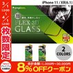 iPhoneXR ガラスフィルム Simplism iPhone XR  FLEX 3D  Gorillaガラス 複合フレームガラス  0.25mm シンプリズム ネコポス可