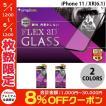 iPhone 11 / XR 保護フィルム Simplism iPhone 11 / XR  FLEX 3D  Gorillaガラス 反射防止 複合フレーム  0.25mm シンプリズム ネコポス送料無料
