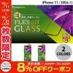 iPhone 11 / XR 保護フィルム Simplism iPhone 11 / XR  FLEX 3D  Dragontrail 複合フレームガラス  0.25mm シンプリズム ネコポス送料無料