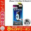 iPhoneXSMax 保護フィルム Simplism シンプリズム iPhone XS Max 衝撃吸収&ブルーライト低減 液晶保護フィルム 光沢 TR-IP18L-PF-SKBCCC ネコポス可