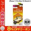 iPhoneXSMax 保護フィルム Simplism シンプリズム iPhone XS Max 衝撃吸収 自己治癒 TPU 液晶保護フィルム 光沢 TR-IP18L-PT-SKFRCC ネコポス可