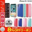 iPhoneXS / iPhoneX ケース エレコム iPhone XS / X TOUGH SLIM サイドメッキ ネコポス送料無料