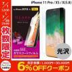 iPhoneXS / iPhoneX 保護フィルム エレコム ELECOM iPhone XS / X ガラスコートフィルム スムースタッチ PM-A18BFLGLPS ネコポス可