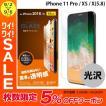 iPhone 11 Pro / XS / X 保護フィルム エレコム ELECOM iPhone 11 Pro / XS / X ガラスフィルム 0.33mm PM-A18BFLGG ネコポス可