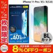 iPhoneXS / iPhoneX ガラスフィルム エレコム ELECOM iPhone XS / X ガラスフィルム 0.33mm ブルーライトカット PM-A18BFLGGBL ネコポス可