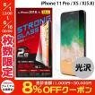 iPhoneXS / iPhoneX ガラスフィルム エレコム ELECOM iPhone XS / X ガラスフィルム 超強化 0.33mm PM-A18BFLGH ネコポス可