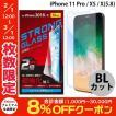 iPhone 11 Pro / XS / X 保護フィルム エレコム ELECOM iPhone 11 Pro / XS / X ガラスフィルム 超強化 ブルーライトカット PM-A18BFLGHBL ネコポス可