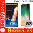 iPhoneXS / iPhoneX 保護フィルム エレコム ELECOM iPhone XS / X ガラスライクフィルム ユーピロン PM-A18BFLUP ネコポス可