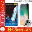iPhoneXS / iPhoneX 保護フィルム エレコム ELECOM iPhone XS / X ガラスライクフィルム ユーピロン ブルーライトカット PM-A18BFLUPBL ネコポス可