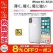 iPhoneXS / iPhoneX ケース エレコム ELECOM iPhone XS / X シェルカバー 極み クリア PM-A18BPVKCR ネコポス可