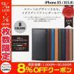 iPhoneXS / iPhoneX ケース エレコム iPhone XS / X ソフトレザーカバー イタリアンCoronet  ネコポス可