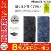 iPhoneXS / iPhoneX ケース エレコム iPhone XS / X ファブリックカバー 手帳型 カモフラ  ネコポス可