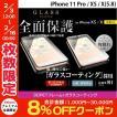 iPhoneXS / iPhoneX 保護フィルム エレコム iPhone XS / X フルカバーガラスコートフィルム フレーム付き 反射防止  ネコポス可