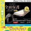 iPhoneXS / iPhoneX ガラスフィルム エレコム ELECOM iPhone XS / X フルカバーガラスフィルム ドラゴントレイル ブラック 0.33mm PM-A18BFLGGRDTB ネコポス可
