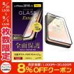 iPhoneXS ガラスフィルム エレコム ELECOM iPhone XS フルカバーガラスフィルム ハイブリットフレーム付き 0.33mm ブラック PM-A18BFLUVRBK ネコポス可