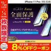 iPhoneXS ガラスフィルム エレコム iPhone XS フルカバーガラスフィルム ハイブリットフレーム付き ブルーライトカット 0.33mm  ネコポス可
