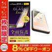 iPhoneXS ガラスフィルム エレコム ELECOM iPhone XS フルカバーガラスフィルム ハイブリットフレーム付き 0.33mm ホワイト PM-A18BFLUVRWH ネコポス可