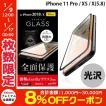 エレコム ELECOM iPhone 11 Pro / XS / X フルカバーガラスフィルム フレーム付 ゴリラ ブラック 0.21mm PM-A18BFLGFRGOB ネコポス送料無料