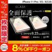 iPhone 11 Pro / XS / X 保護フィルム エレコム iPhone 11 Pro / XS / X フルカバーガラスフィルム フレーム付  0.23mm ネコポス可