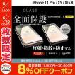 iPhone 11 Pro / XS / X 保護フィルム エレコム iPhone 11 Pro / XS / X フルカバーガラスフィルム フレーム付 反射防止  0.23mm ネコポス送料無料