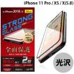 iPhoneXS / iPhoneX ガラスフィルム エレコム ELECOM iPhone XS / X フルカバーガラスフィルム 超強化 ブラック 0.33mm PM-A18BFLGHRBK ネコポス可