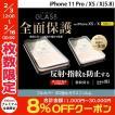 iPhoneXS / iPhoneX ガラスフィルム エレコム iPhone XS / X フルカバーガラスフィルム 反射防止  0.33mm ネコポス可