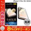 iPhoneXS / iPhoneX 保護フィルム エレコム ELECOM iPhone XS / X フルカバーガラスライクフィルム ユーピロン ブラック PM-A18BFLUPRBK ネコポス可