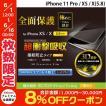 iPhoneXS / iPhoneX 保護フィルム エレコム ELECOM iPhone XS / X フルカバーフィルム 衝撃吸収 指紋防止 高光沢 ブラック PM-A18BFLPGRBK ネコポス可