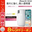 iPhoneXS / iPhoneX ケース エレコム ELECOM iPhone XS / X フレックスシェルカバー TR-90 クリア PM-A18BTRCR ネコポス可