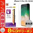 iPhoneXS / iPhoneX 保護フィルム エレコム ELECOM iPhone XS / X 液晶保護フィルム スムースタッチ 反射防止 PM-A18BFLSTN ネコポス可