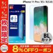 iPhoneXS / iPhoneX 保護フィルム エレコム ELECOM iPhone XS / X 液晶保護フィルム ブルーライトカット 反射防止 PM-A18BFLBLN ネコポス可