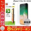 iPhoneXS / iPhoneX 保護フィルム エレコム ELECOM iPhone XS / X 液晶保護フィルム 指紋防止 反射防止 PM-A18BFLF ネコポス可