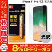 iPhoneXS / iPhoneX 保護フィルム エレコム ELECOM iPhone XS / X 液晶保護フィルム 衝撃吸収 光沢 PM-A18BFLPG ネコポス可