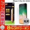 iPhoneXS / iPhoneX 保護フィルム エレコム ELECOM iPhone XS / X 液晶保護フィルム 衝撃吸収 指紋防止 光沢 PM-A18BFLFPAGN ネコポス可